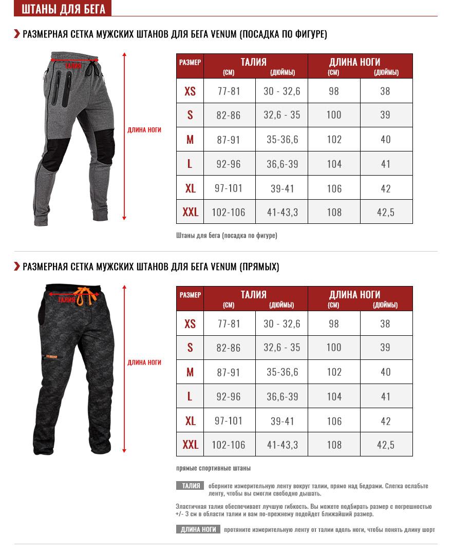 мужские штаны для бега Pуководство по размеру