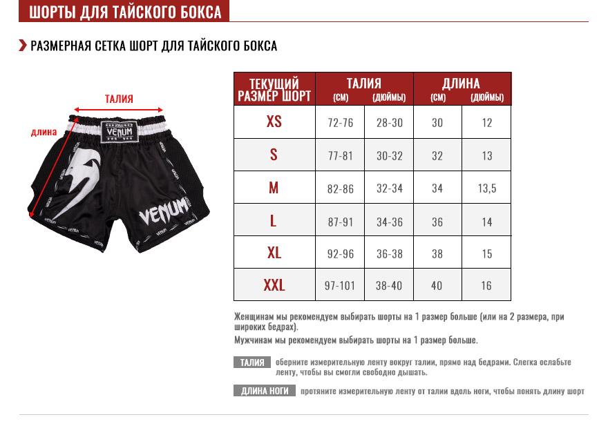 мужские шорты для тайского бокса size guide