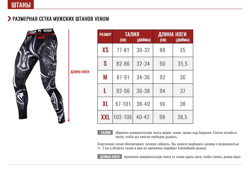 мужские компрессионные штаны Pуководство по размеру
